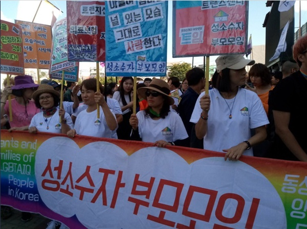 9월 8일 인천퀴어문화축제에 참여한 성소수자부모모임