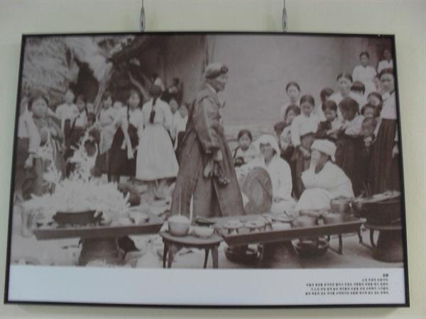 19세기말에 찍힌 한국의 무당굿. 서울 성균관대 퇴계인문관 복도에서 찍은 사진.