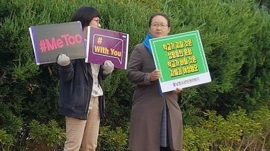 논산여상 앞에서 캠페인 중인 시민단체 회원들