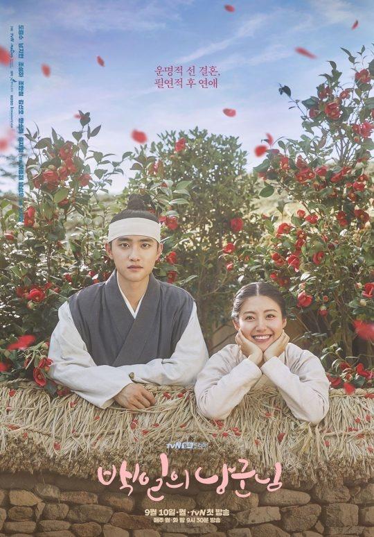 '마의 시청률 10%'를 넘어선 tvN 월화드라마 <백일의 낭군님>