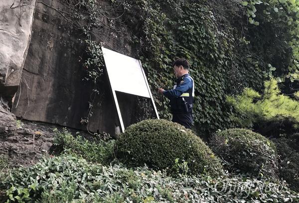 진주 뒤벼리 입구 도로변에 세워져 있는 '이재각, 이재현, 성기운의 민족반역자 안내판'이 최근 누군가에 의해 훼손되었다.
