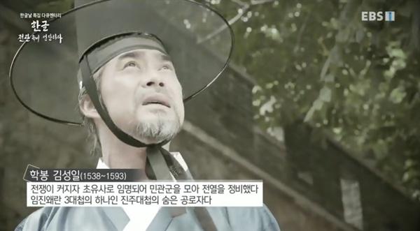 9일 방송된 EBS <다큐 프라임> ''한글, 전란 속에서 성장하다'의 한 장면