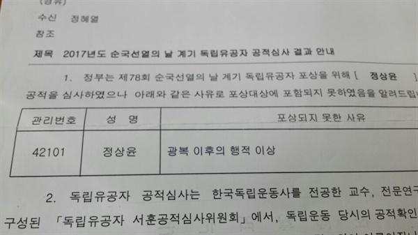 답변서 국가보훈처의 답변서(2017년)