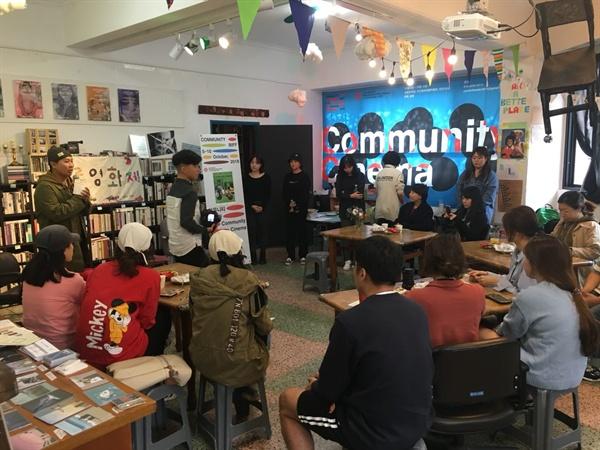 커뮤니티 시네마 행사 중 '초록영화제와 다큐, 싶다'의 토크