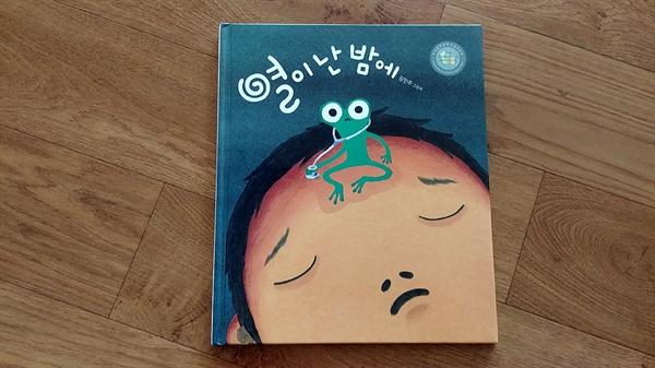 김민주 글 그림 '열이 난 밤에'