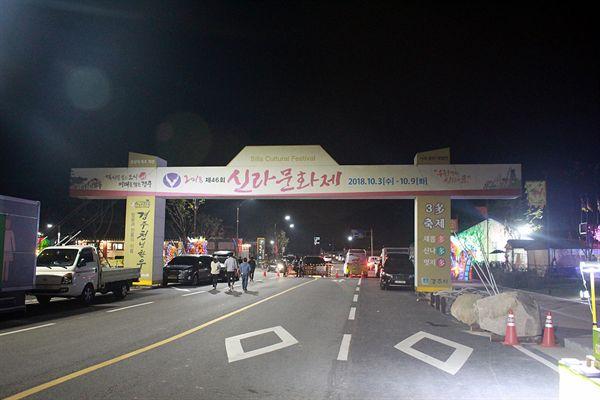 경주 신라문화제 행사장인 경주  월정교 부근 모습