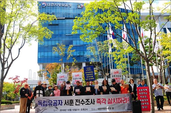 """대전지역 민족단체 등 27개 단체는 10월 10일 오후 2시, 대전지방보훈청 앞에서 기자회견을 열고, """"독립유공자 서훈 전수조사 즉각 실시""""를 요구했다."""