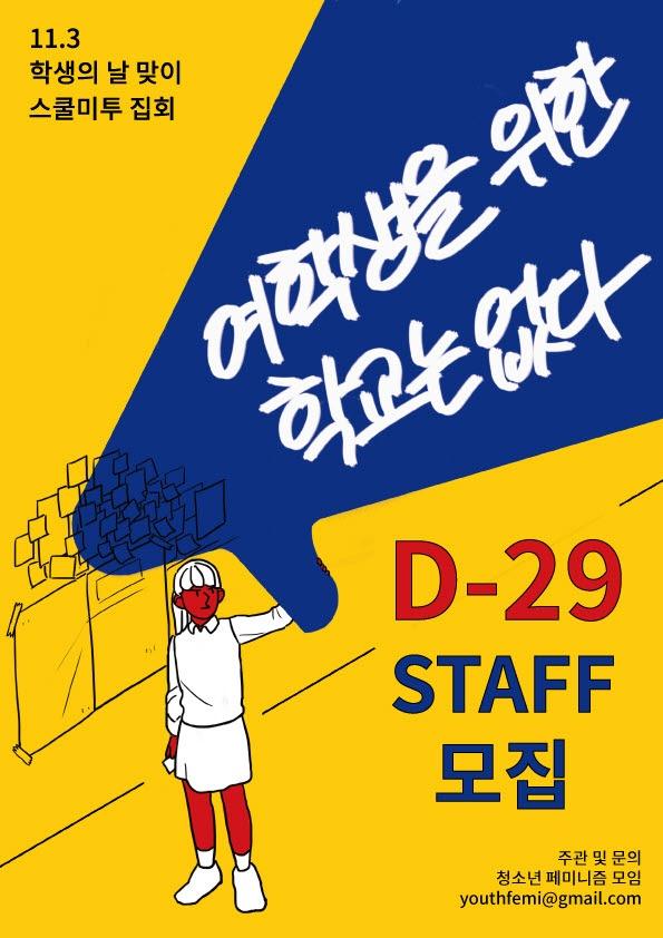 11월 3일, 청소년 페미니즘 모임과 용화여고성폭력뿌리뽑기위원회가 공동주최하는 스쿨미투 집회 '여학생을 위한 학교는 없다'가 진행된다.