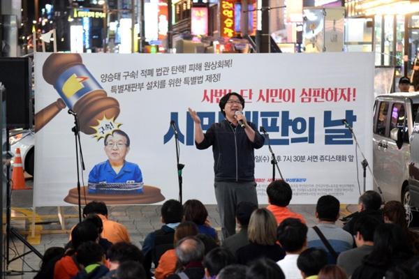 여는공연 조석현 전교조 부산지부