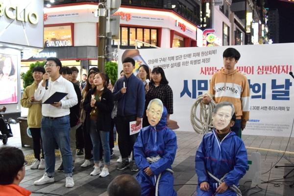 시민재판 퍼포먼스 청년민중당 당원들이 양승태와 박병대를 포승줄에 묶어 무대로 끌고 나와 재판하고 있다.