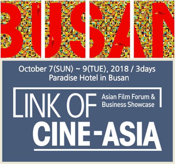 메년 부산영화제 기간 중 열리는 아시아필름마켓과 링크 오브 시네 아시아 행사
