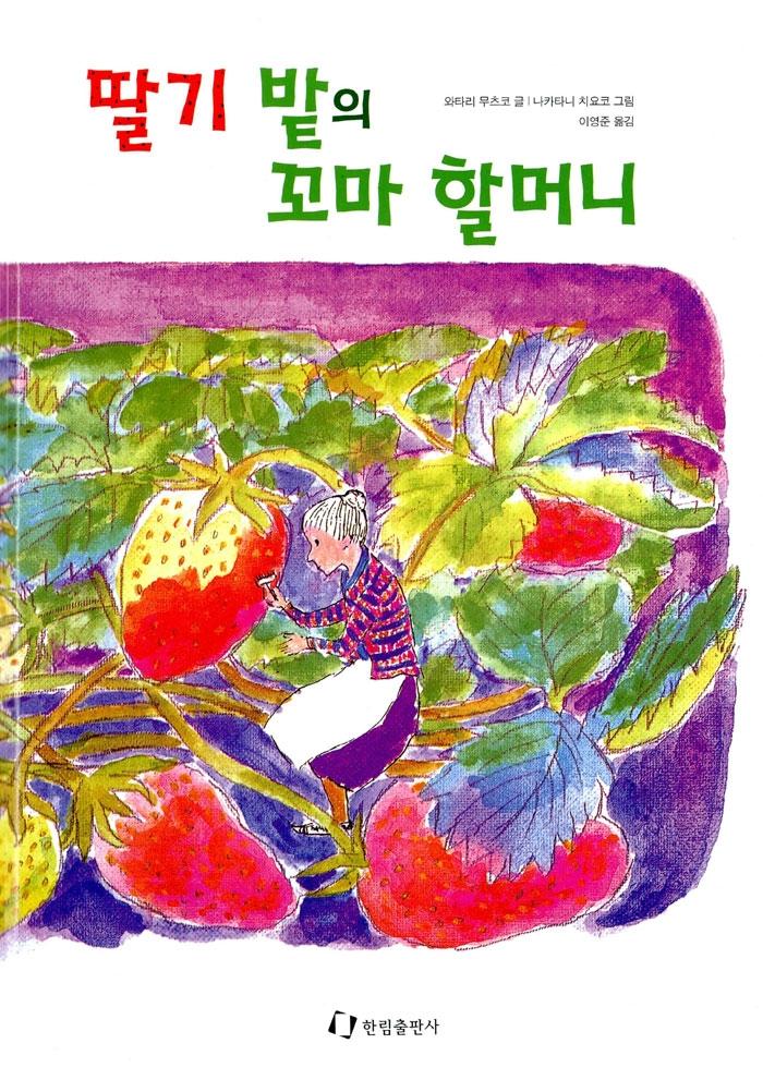 딸기 밭의 꼬마 할머니