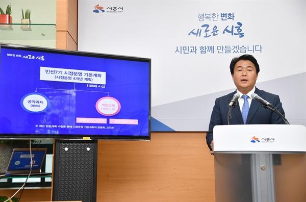 임병택 시흥시장 취임 100일 기념 기자회견.