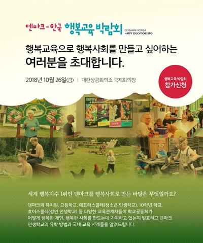 덴마크-한국 행복교육 박람회 포스터.