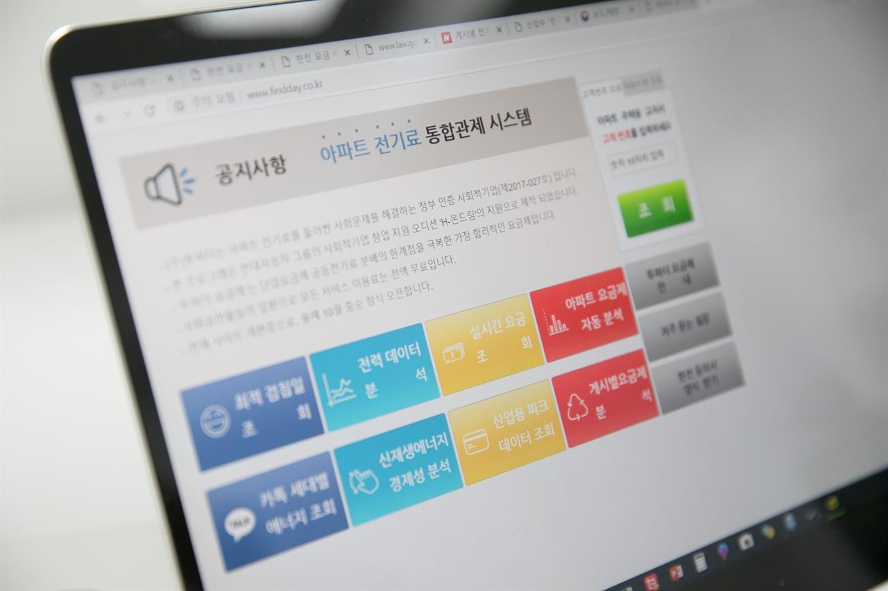 투파더가 개발한 실시간 맞춤형 아파트 전기 요금 통합관리시스템