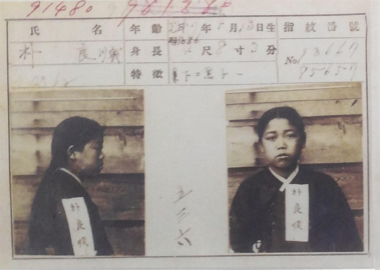 박양순의 수형기록표 3.1만세운동 1주년 기념투쟁의 배화여학교 박양순은 1920년 당시 17세의 소녀로 키가 147cm를 갖 넘었다.