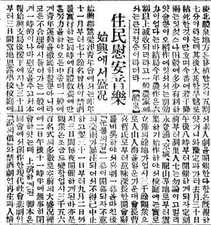 노량진청년회가 주최한 주민위안 공연 소식을 전하는 동아일보 기사(1928. 9. 5) 노량진청년회와 용흥청년회는 주민위안 공연도 종종 개최하였다. 노량진청년회가 개최한 3일간의 소인극은 매회 3,500-3,600여명이 몰려 성황을 이루었다.