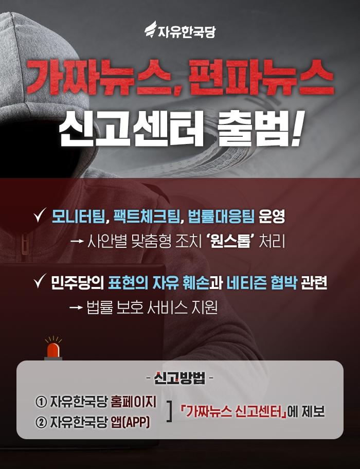 자유한국당에서 지난 4월 지방선거를 앞두고 가짜뉴스 신고센터를 만들었다.