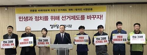 정의당 인천시당이 11일 인천시청에서 '연동형 비례대표제 도입 및 선거제도 개혁을 위한 범국민 서명운동 선포' 기자회견을 진행했다.