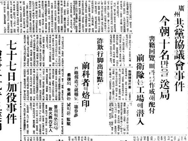 광주공산당협의회사건 관련 동아일보 기사(1936.3.6) <불로양조장 노량진 지점>의 이양재가 잡히면서 시작된 광주공산당협의회 사건은 군단위의 역량이 어느 정도였는지 보여주는 사건이었다.