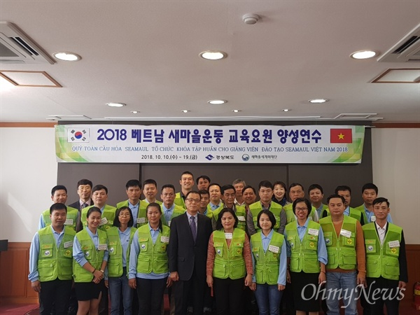 새마을세계화재단은 11일 경운대학교에서 베트남 공무원 등 26명을 초청해 교육요원 양성 입교식을 열었다.