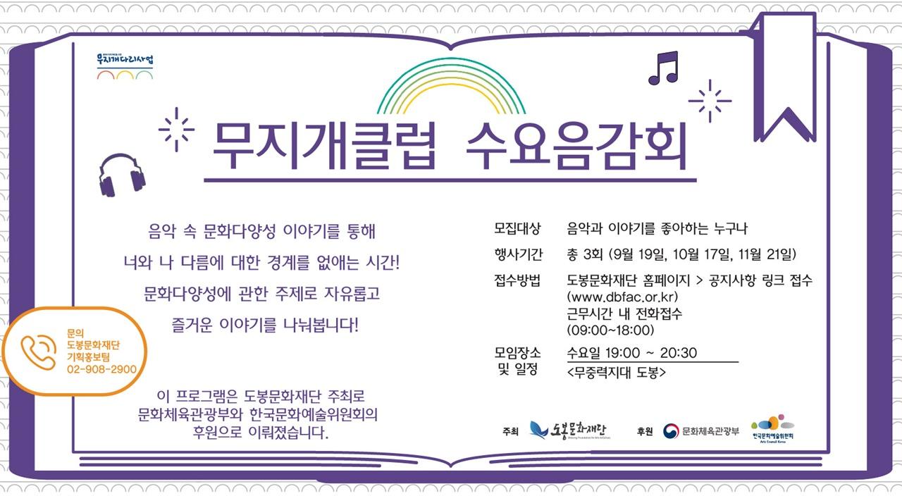 무지개클럽 <수요음감회>