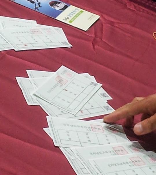 사전투표용지 2014년 6.4 지방선거 당시 여수 개표소의 사전 투표용지들. QR코드가 아래쪽에 찍혀 있다.