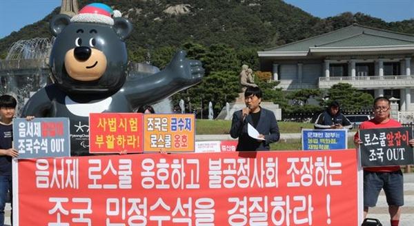 '사법시험존치를위한고시생모임'이 12일 조국 민정수석 경질을 촉구하는 기자회견을 했다.
