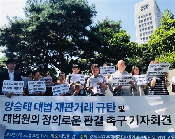 피해자가 직접 대법원 앞에서 '재판거래'에 대해 항의하며 정의로운 재판을 촉구하고 있다.