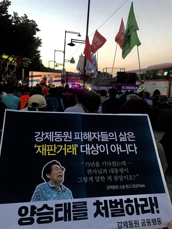 시민들이 모여 사법농단을 규탄하며 양승태의 처벌을 요구하고 있다.