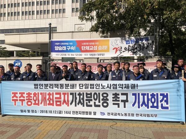 한국지엠 노조는 12일 인천법원 앞에서 '주주총회개최금지가처분인용 촉구' 기자회견을 열었다. ⓒ 인천뉴스