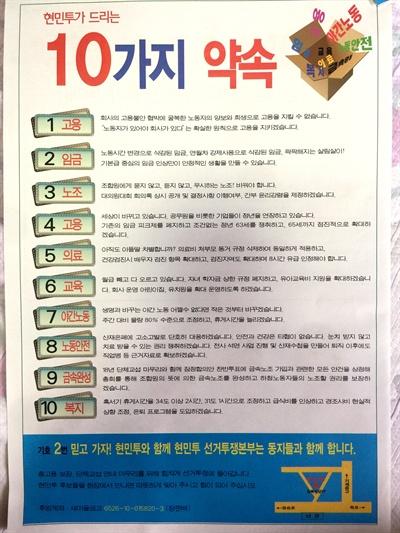 전국금속노동조합 대우조선지회 선거에서 '현장중심민주노동자투쟁위'(현민투)가 내세운 공약.