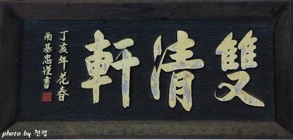 쌍청헌 쌍청헌은 원래 김계행의 장인인 남상치의 당호였다. 김계행은 장인의 숨결이 서려 있는 옛터에 만휴정을 조성하여 그 정신을 이어갔던 것이다.