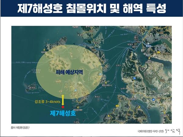 1990년 7월에 침몰한 제7해성호의 침몰 위치 및 예상 피해 수역.