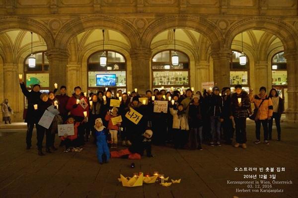비엔나 문화 제작소 퇴진 집회