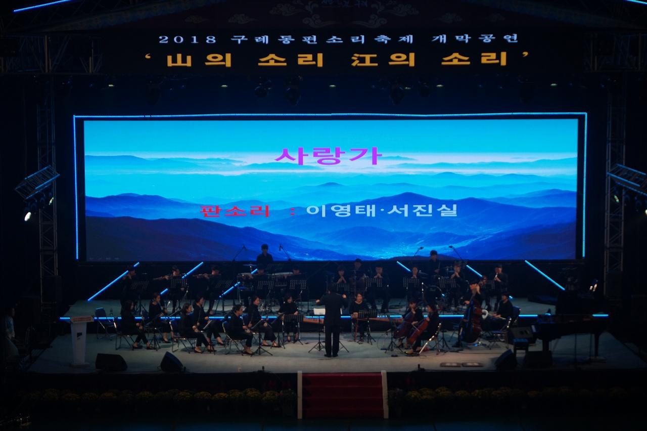 구례동편소리축제 개막공연 '산의소리 강의소리'