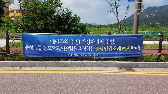 충남인권조례 폐지를 요구하는 보수개신교단체 현수막