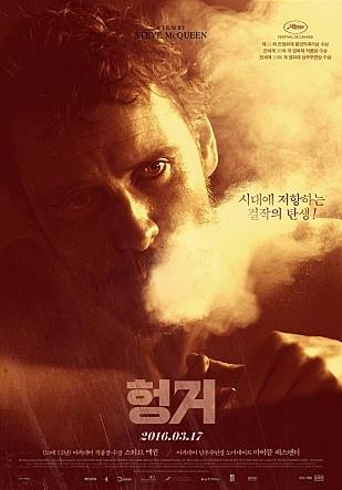<헝거> 영화 포스터
