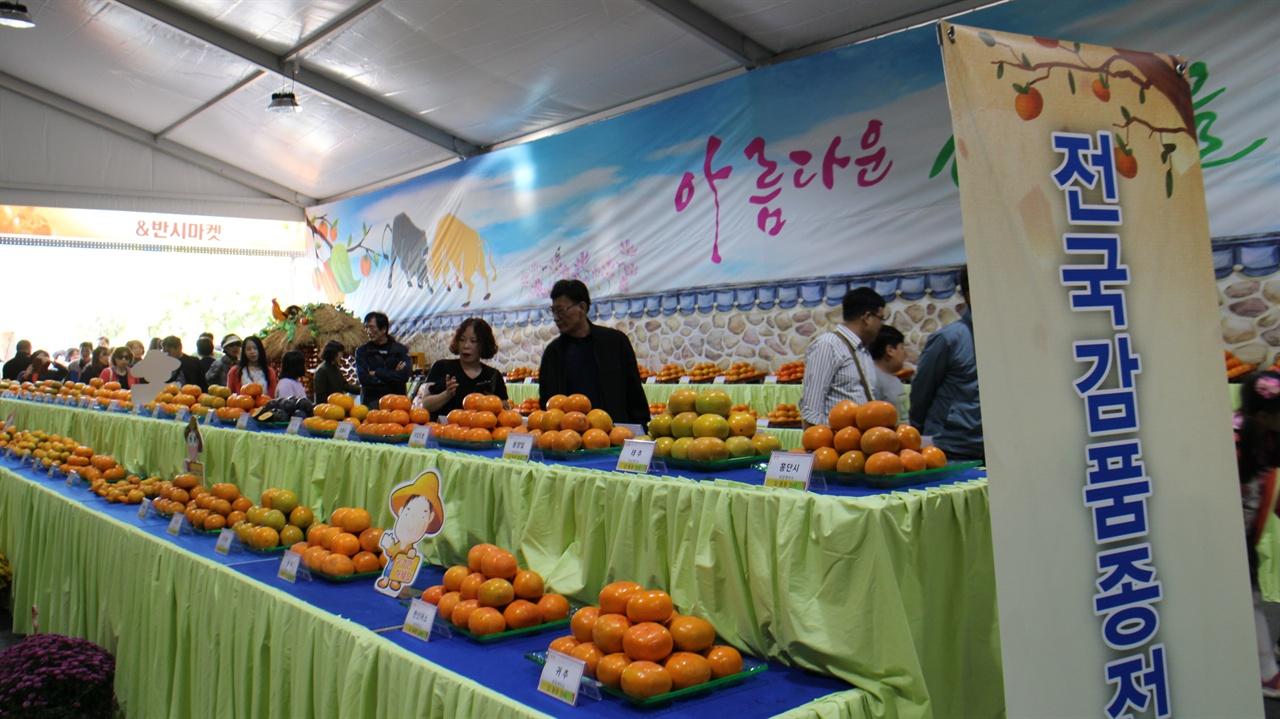 전국감 품종전시회 광경 행사장 입구에 마련된 전국감 전시장의 모습. 전국 각지에서 생산되는 감을 전시해 놓고 있으며, 그 옆에서는 청도 홍시를 판매하고 있다.