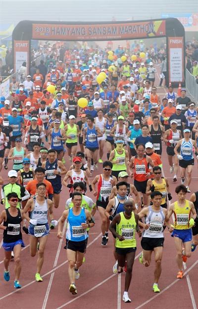 14일 오전 열린 함양공설운동장에서 열린 '2018 함양 산삼마라톤대회'.