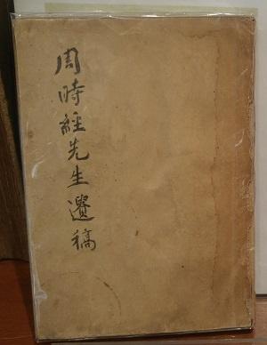 1933년 신명균이 간행한 <주시경선생유고>.