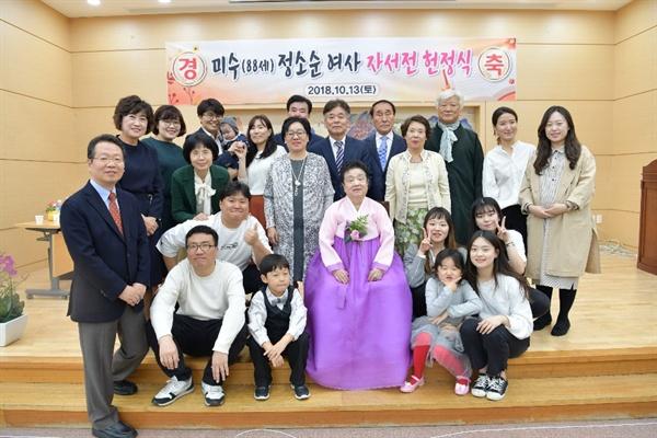 정소순 여사 자서전 헌정식 가족 촬영 모습