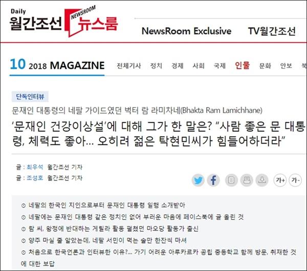 월간조선 10월호에 실린 네팔 가이드 벅터 람 라미차네 씨 인터뷰 기사