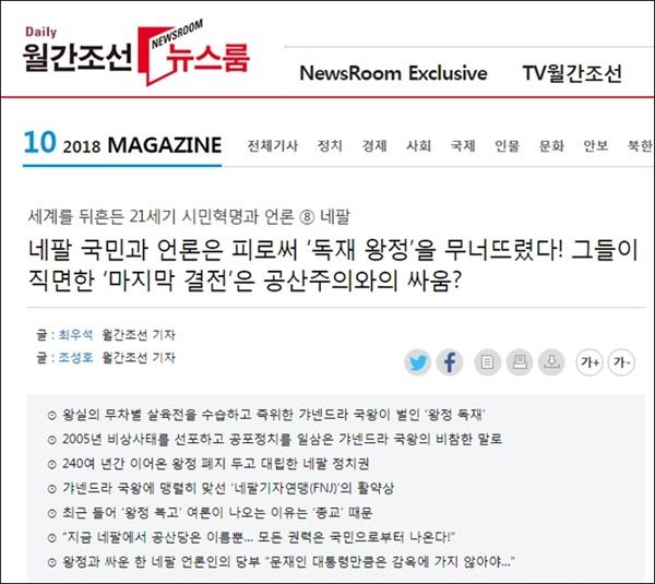 월간조선이 한국언론진흥재단의 지원을 받아 연속보도하고 있는 '시민혁명과 언론' 기사. 네팔을 취재한 기자들이 람 씨를 인터뷰했다.