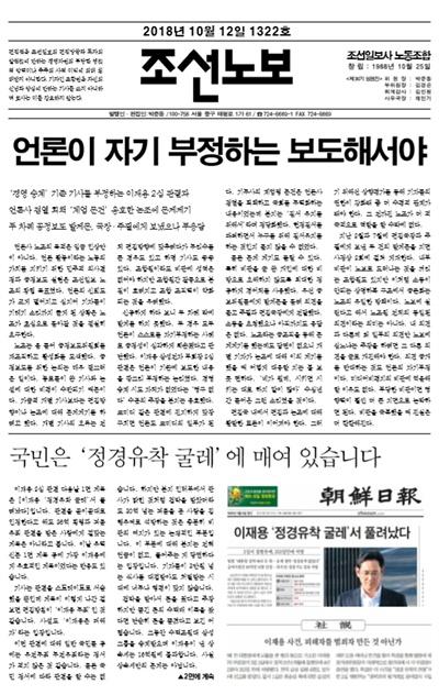 <조선일보>사 노조가 노보 1322호(2018년 10월 12일)를 통해 이재용 삼성전자 부회장 2심 판결에 대한 자사 보도를 비판했다.