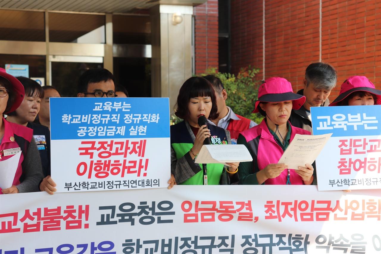 부산학교비정규직연대회의가 교육부의 국정과제 이행을 촉구하고 있다.