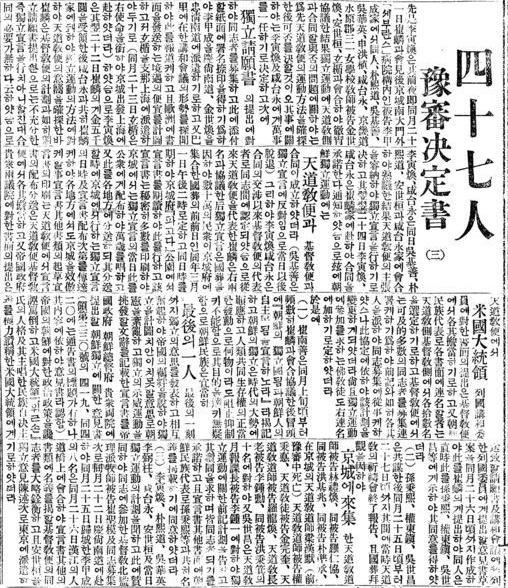 민족대표 47인 예심결정서를 담은 동아일보 기사(1920. 4. 8) 3.1만세운동의 주동자로 지목된 사람은 독립선언서에 서명한 33인과 이면에서 활약한 15인을 합쳐 원래는 48인이었지만, 33인 중 김병조가 해외로 탈출한 관계로 47인이 재판을 받았다.