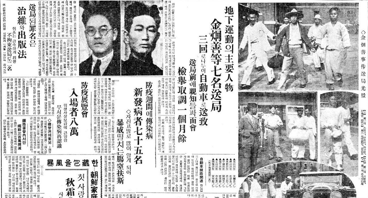김형선과 박헌영의 검거소식을 알리는 동아일보 기사(1933. 8. 17) 김형선이 한강인도교 앞에서 일경에 체포될 즈음 상하이에서는 박헌영이 일경에 체포되었다. 비슷한 시기에 체포되었지만, 둘은 각각 별도로 체포되었다.