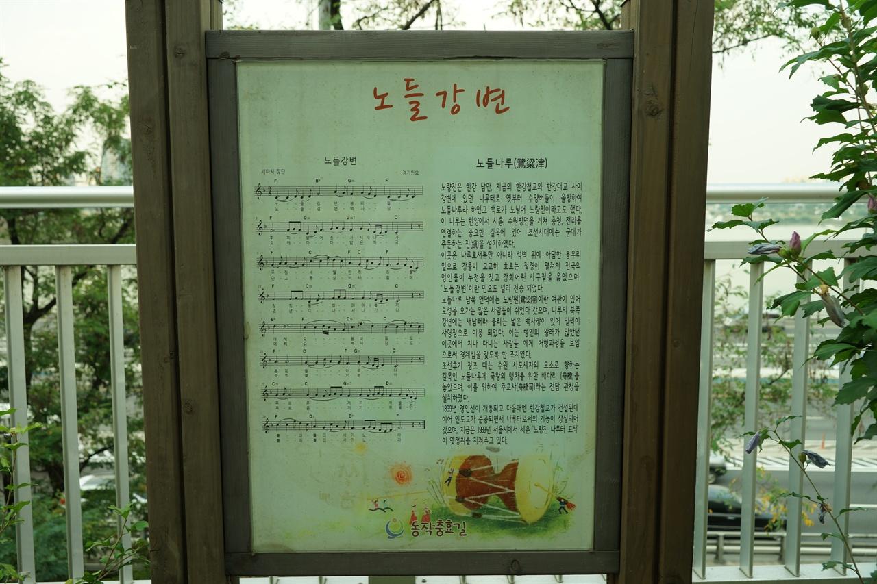 동작구가 설치한 노들강변 노래 푯말 한강인도교에서 흑석동으로 넘어가는 길에 설치되어 있다.