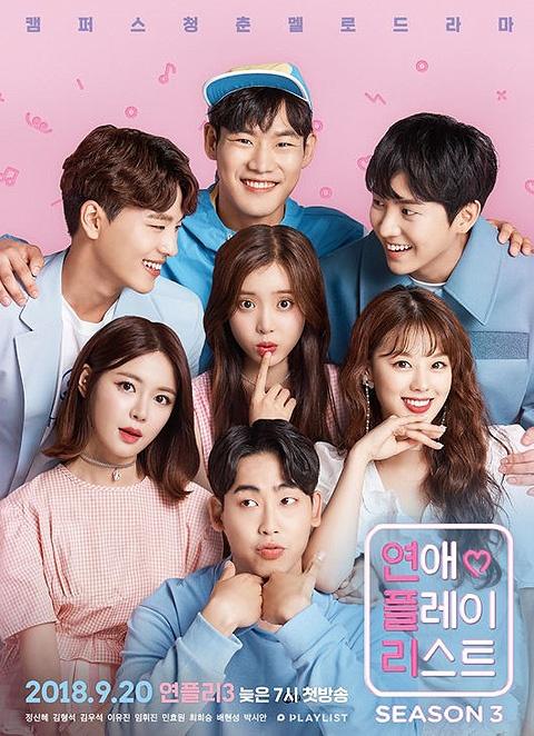 웹 드라마 < 연애플레이리스트 > 시즌3 포스터